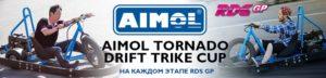 Соревнование AIMOL Tornado Drift Trike Сup