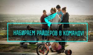 Российская дрифт трайк команда TORNADO DRIFT TRIKES