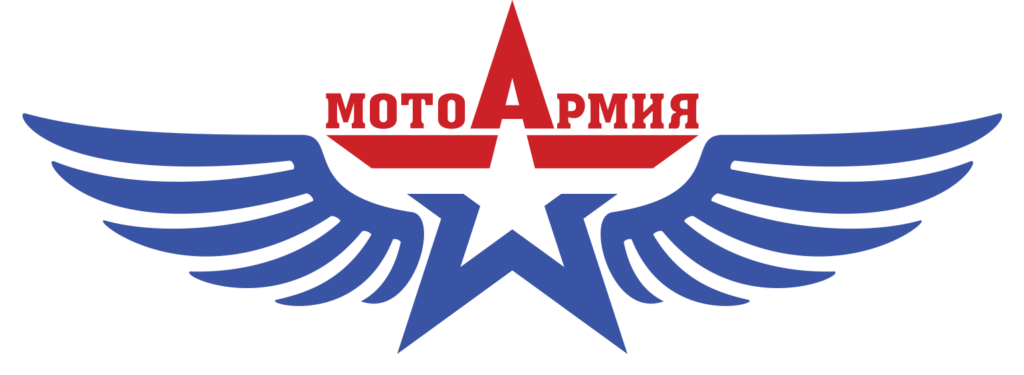 Мотоармия 2017