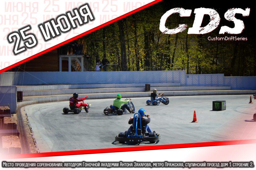 Custom Drift Series