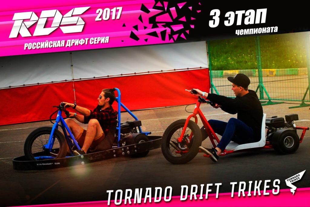 Дрифт трайк рдс rds российская дрифт серия russian drift series гонки автоспорт нижегородское кольцо drift trike гонщик соревнование гонка спорт автоспорт гонщик илот водитель
