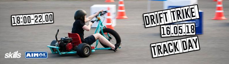 Drift Trike TRACK DAY | 16 мая