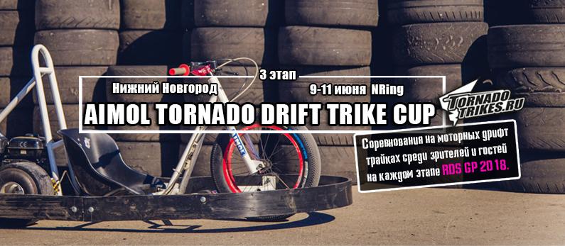 Дрифт трайк Соревнования - 3 этап AIMOL TORNADO DRIFT TRIKE CUP