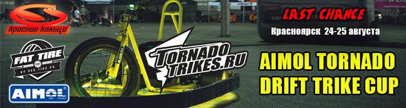 tornado drift trikes сибирь