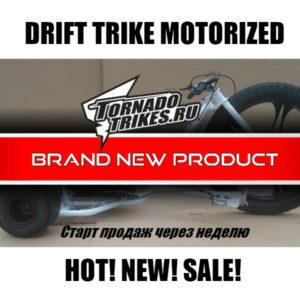купить drift trike дрифт трайк