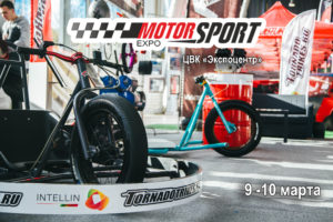 tornado_drift_trike_motorsportexpo2019