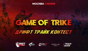 game of trike tornado trikes
