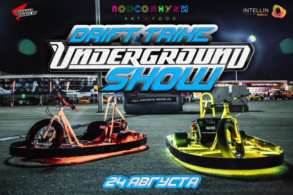drift trike moscow