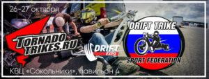 driftexpo tornado drift trikes