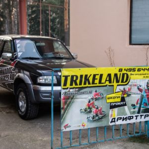drift trike trikeland ford v ferrari