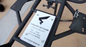 рама для дрифт трайка Tornado Pro Frame