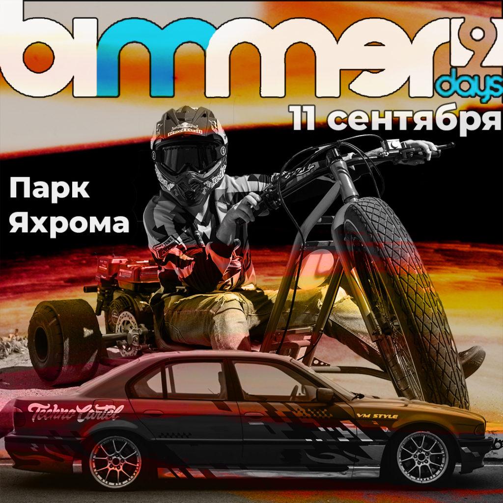 drift trike bmw fest