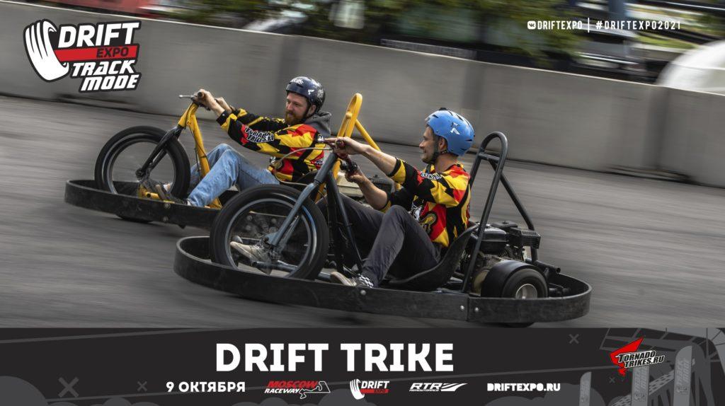 Drift expo drift trike zone